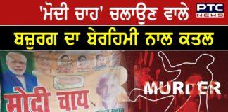 pm narendra modi tea stall shopkeeper murder in kanpur