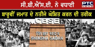 cbse 12th result 2021 cbse extends the last date