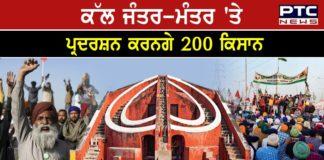 delhi govt grants permission farmers protest at jantar mantar tomorrow