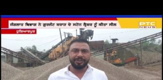 Stone crusher seal planted by Gurjant Brar on forest department land