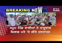 Baljit Singh Daduwal boycotted by residents of village Dadu