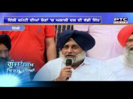 Goonjaan Sikh Virse Diyaan # 401   GSVD   Aug 29, 2021