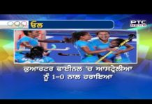 Indian women's hockey team secures place in semifinals