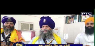 Sikh Sargarmiyaan   Sikh Religious News   Aug 08, 2021