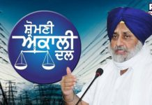 The announcement comes in the run-up to the Punjab Assembly elections scheduled for 2022.