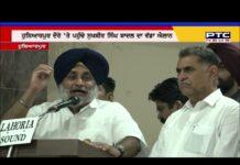 Govt to form Kandi Ministry: Sukhbir Singh Badal