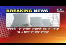 Thermal plants shut down due to technical glitches